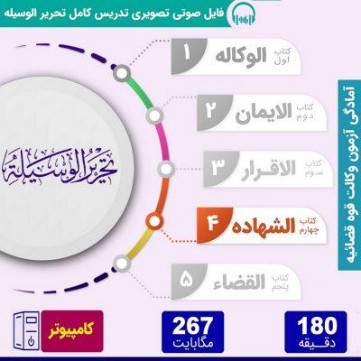 فایل صوتی کتاب الشهاده تحریرالوسیله نسخه کامپیوتر