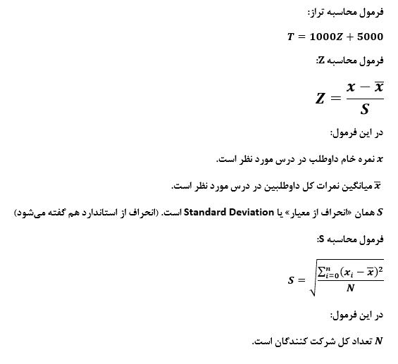 فرمول تراز در کنکور وکالت