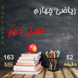 فیلم آموزشی ریاضی چهارم فصل دوم