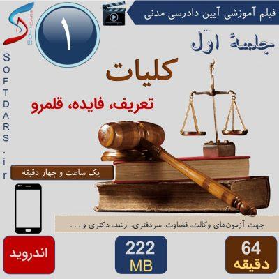 جلسه اول آیین دادرسی مدنی
