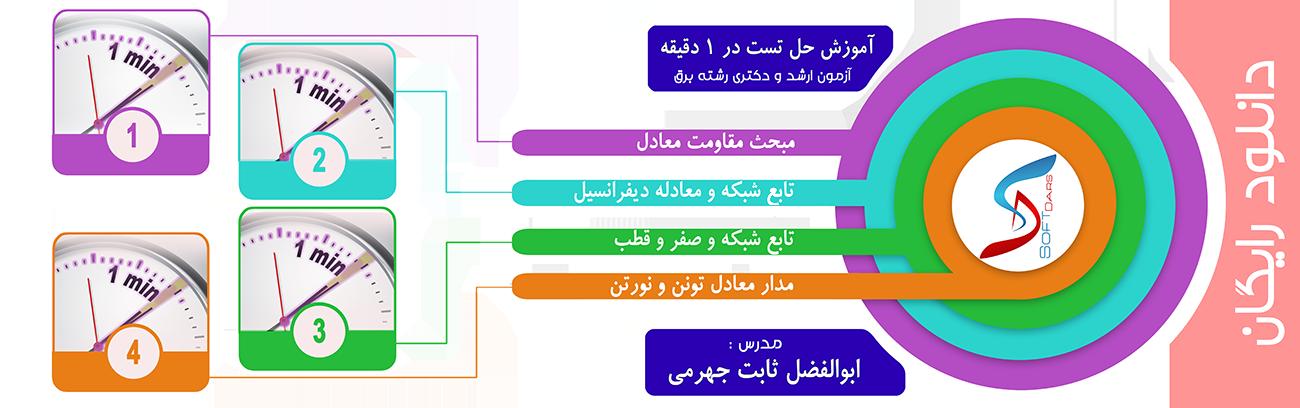 تست کنکور برق, سافت درس, مدار الکتریکی, مقاومت معادل, تابع شبکه و معادله دیفرانسیل, مدار معادل تونن و نورتن