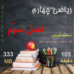 فیلم آموزشی ریاضی چهارم فصل سوم