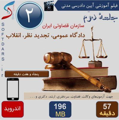 جلسه دوم آیین دادرسی مدنی
