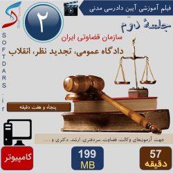 فیلم آموزشی جلسه دوم آیین دادرسی مدنی