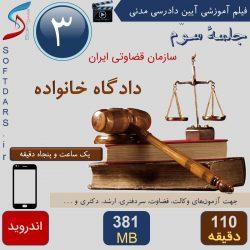 جلسه سوم آیین دادرسی مدنی