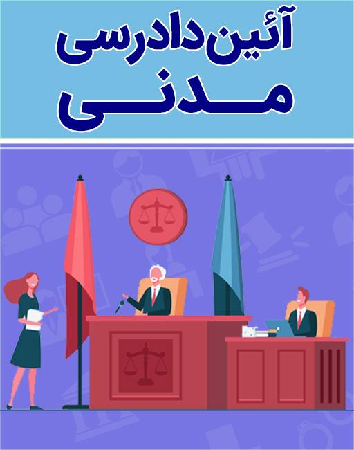 فیلم آموزشی آیین دادرسی مدنی