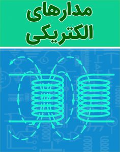 فیلم آموزشی مدار الکتریکی 1 و 2